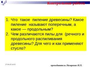 * Контрольная работа преподаватель Назаренко И.П. Что такое пиление древесины