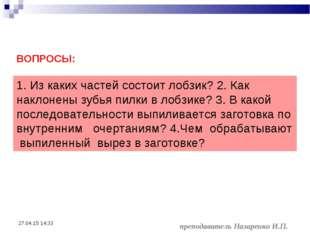 преподаватель Назаренко И.П. * ВОПРОСЫ: 1. Из каких частей состоит лобзик? 2