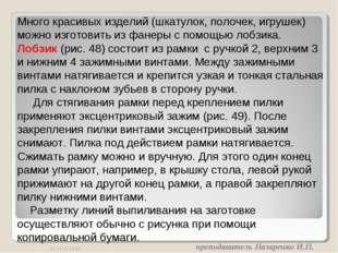 преподаватель Назаренко И.П. * Много красивых изделий (шкатулок, полочек, игр