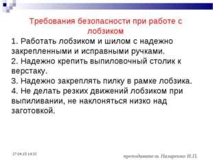 * преподаватель Назаренко И.П. Требования безопасности при работе с лобзиком