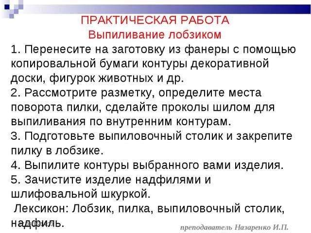 * преподаватель Назаренко И.П. ПРАКТИЧЕСКАЯ РАБОТА Выпиливание лобзиком 1. Пе...