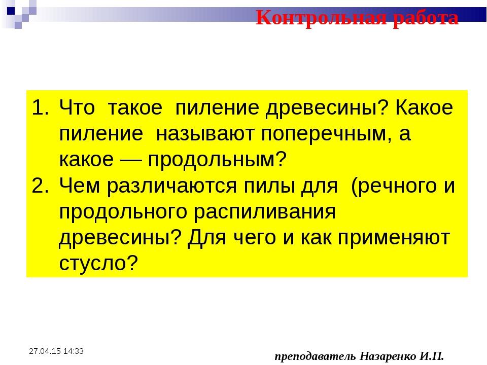 * Контрольная работа преподаватель Назаренко И.П. Что такое пиление древесины...