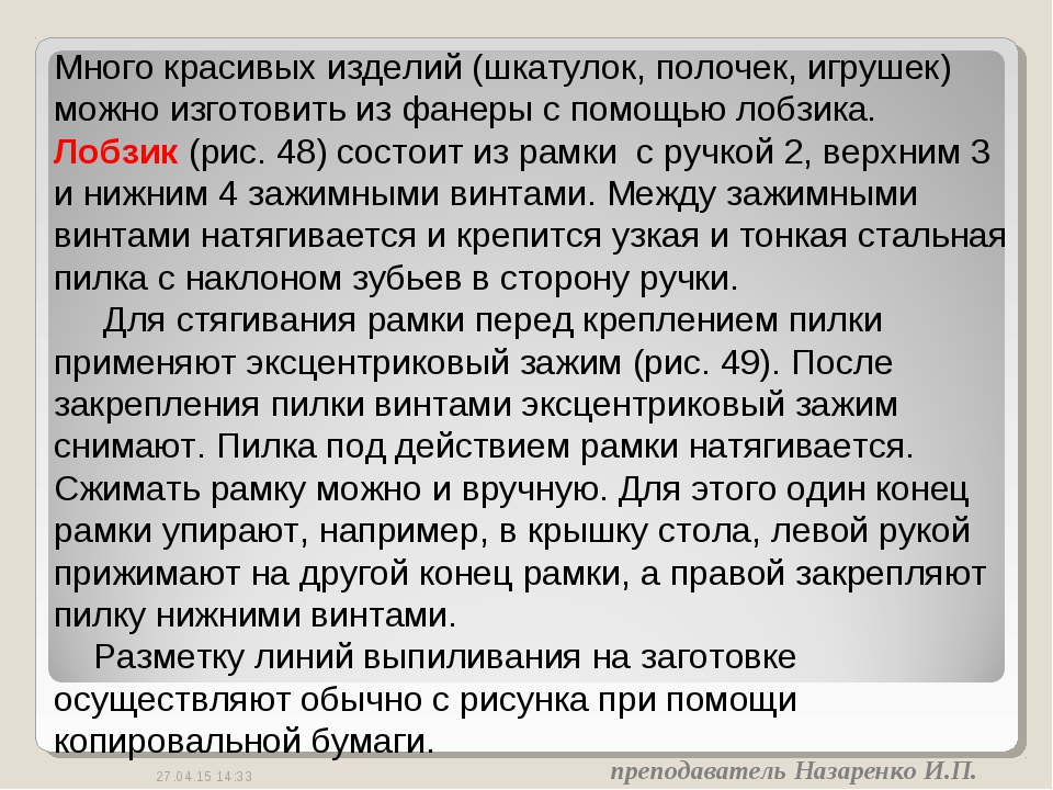 преподаватель Назаренко И.П. * Много красивых изделий (шкатулок, полочек, игр...