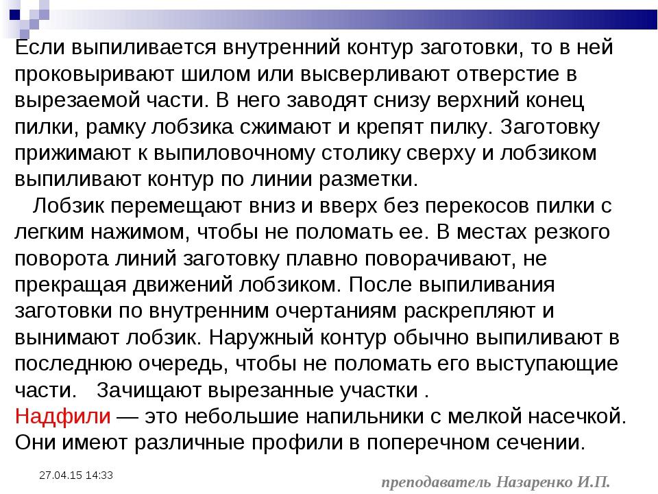 * преподаватель Назаренко И.П. Если выпиливается внутренний контур заготовки,...