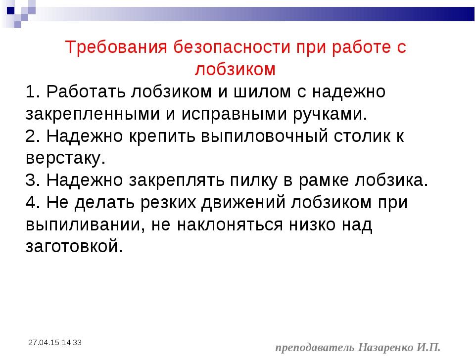 * преподаватель Назаренко И.П. Требования безопасности при работе с лобзиком...