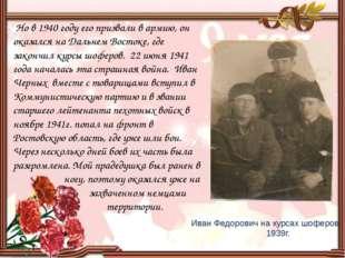 Но в 1940 году его призвали в армию, он оказался на Дальнем Востоке, где зак