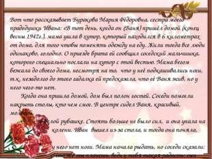 Вот что рассказывает Буракова Мария Фёдоровна, сестра моего прадедушки Ивана
