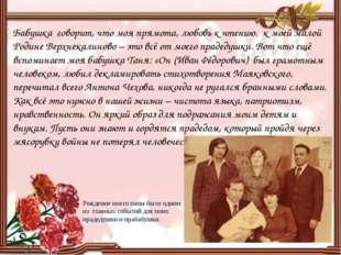 Бабушка говорит, что моя прямота, любовь к чтению, к моей малой Родине Верхн