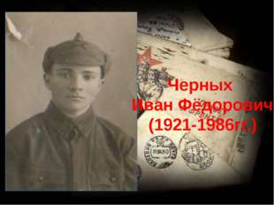 Черных Иван Фёдорович (1921-1986гг.)