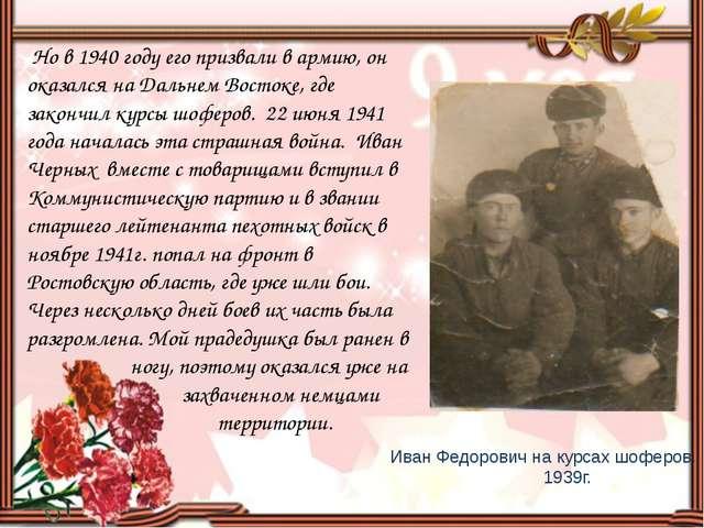 Но в 1940 году его призвали в армию, он оказался на Дальнем Востоке, где зак...