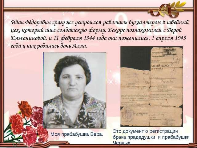 Иван Фёдорович сразу же устроился работать бухгалтером в швейный цех, которы...
