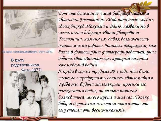 Вот что вспоминает моя бабушка Татьяна Ивановна Гостюнина: «Мой папа очень л...