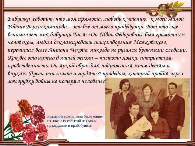 Бабушка говорит, что моя прямота, любовь к чтению, к моей малой Родине Верхн...