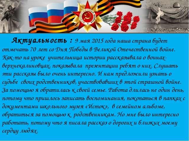 Актуальность : 9 мая 2015 года наша страна будет отмечать 70 лет со Дня Поб...