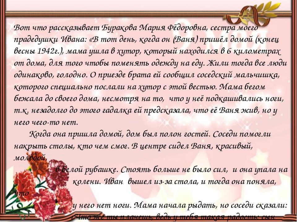 Вот что рассказывает Буракова Мария Фёдоровна, сестра моего прадедушки Ивана...