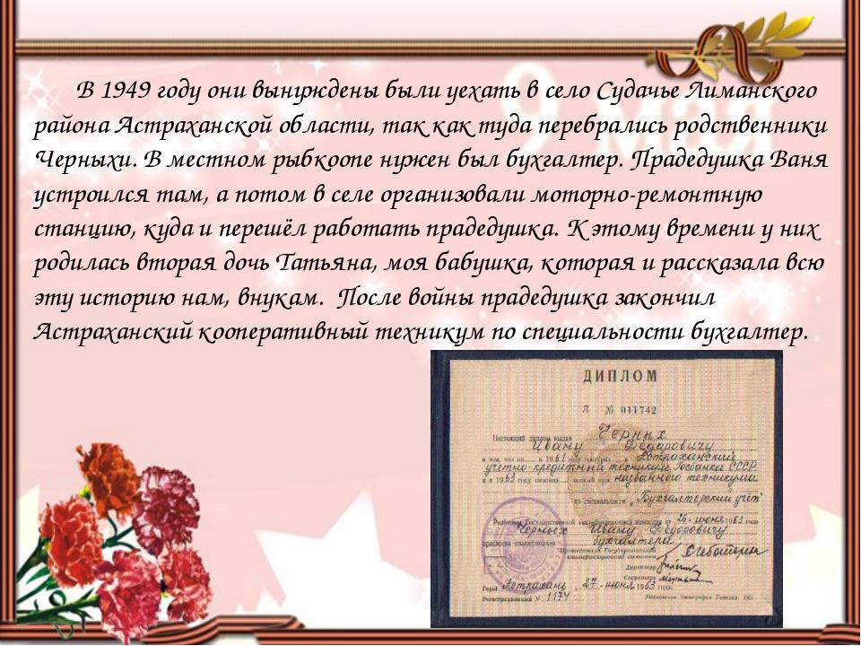 В 1949 году они вынуждены были уехать в село Судачье Лиманского района Астр...