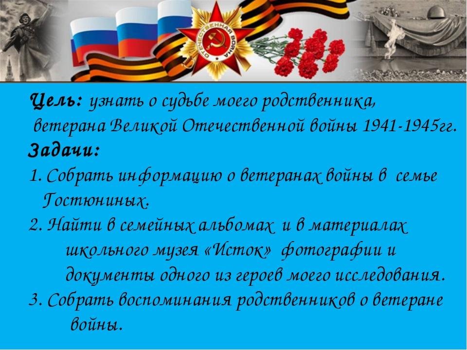 Цель: узнать о судьбе моего родственника, ветерана Великой Отечественной во...