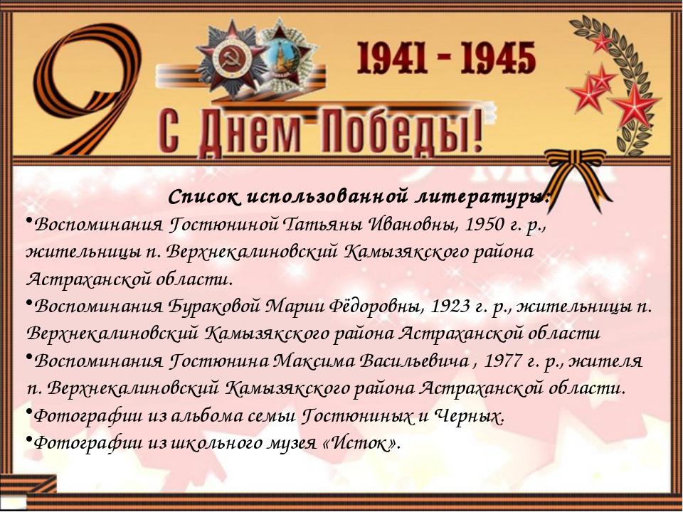 Список использованной литературы: Воспоминания Гостюниной Татьяны Ивановны,...