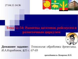преподаватель Назаренко И.П. * Тема 52-54: Разметка заготовок рейсмусом и раз