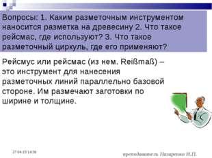 преподаватель Назаренко И.П. * Вопросы: 1. Каким разметочным инструментом на