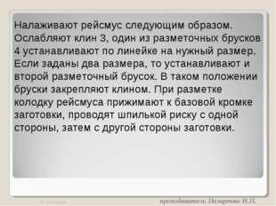 преподаватель Назаренко И.П. * Налаживают рейсмус следующим образом. Ослабляю