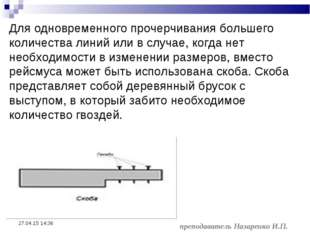 * преподаватель Назаренко И.П. Для одновременного прочерчивания большего коли