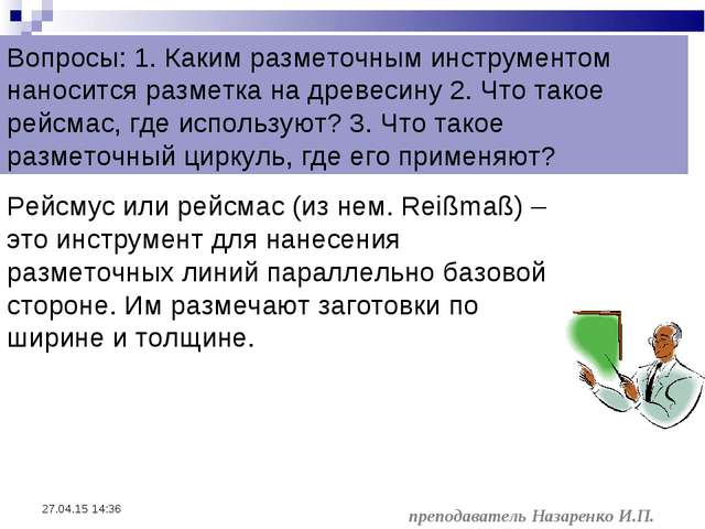 преподаватель Назаренко И.П. * Вопросы: 1. Каким разметочным инструментом на...