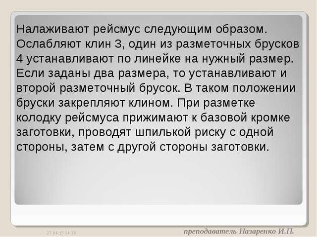 преподаватель Назаренко И.П. * Налаживают рейсмус следующим образом. Ослабляю...