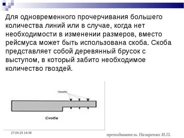 * преподаватель Назаренко И.П. Для одновременного прочерчивания большего коли...