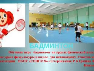 БАДМИНТОН Обучение игре бадминтон на уроках физической культуры 3 час урока ф