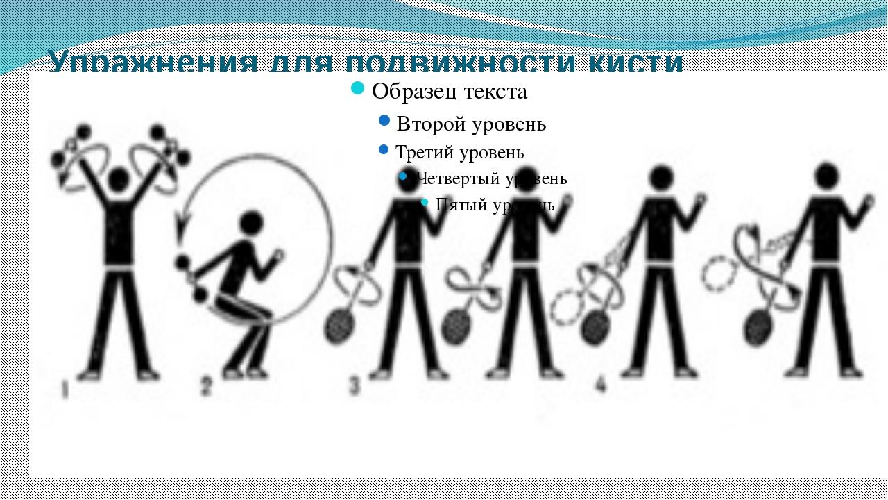 Упражнения для подвижности кисти кистикистикистиуу