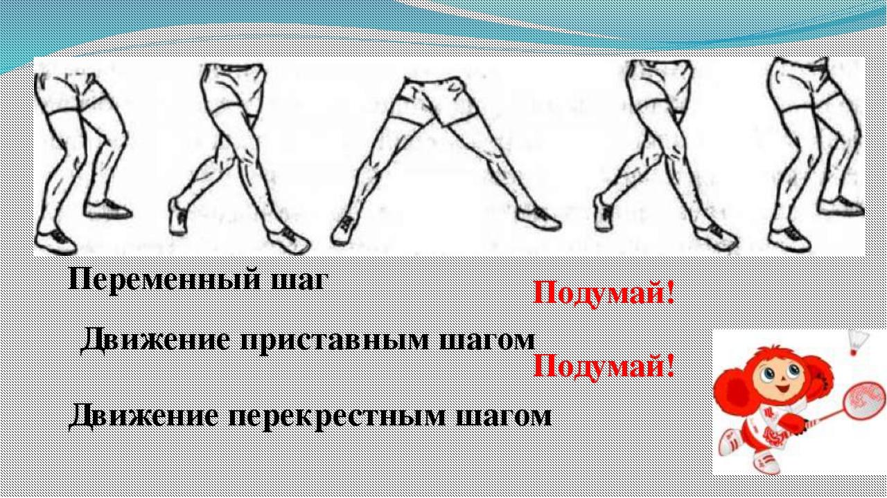 Движение приставным шагом Движение перекрестным шагом Переменный шаг Подумай!...