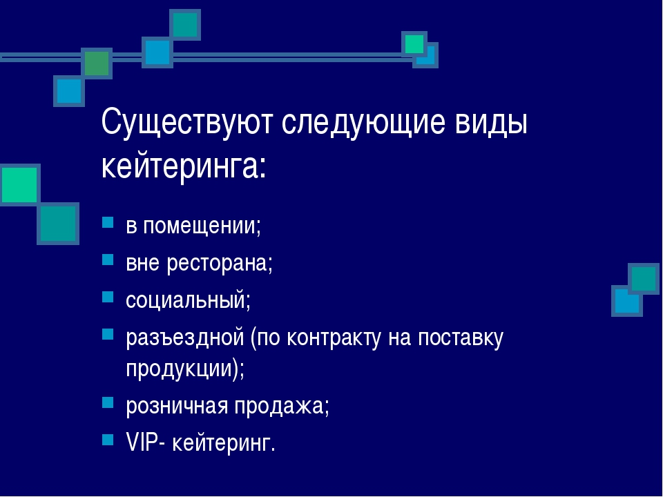 Существуют следующие виды кейтеринга: в помещении; вне ресторана; социальный;...