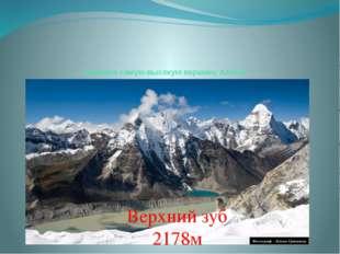 Назовите самую высокую вершину Алатау Верхний зуб 2178м