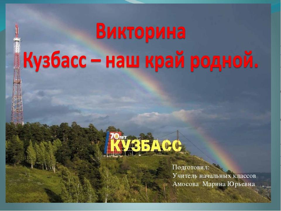 Подготовил: Учитель начальных классов Амосова Марина Юрьевна