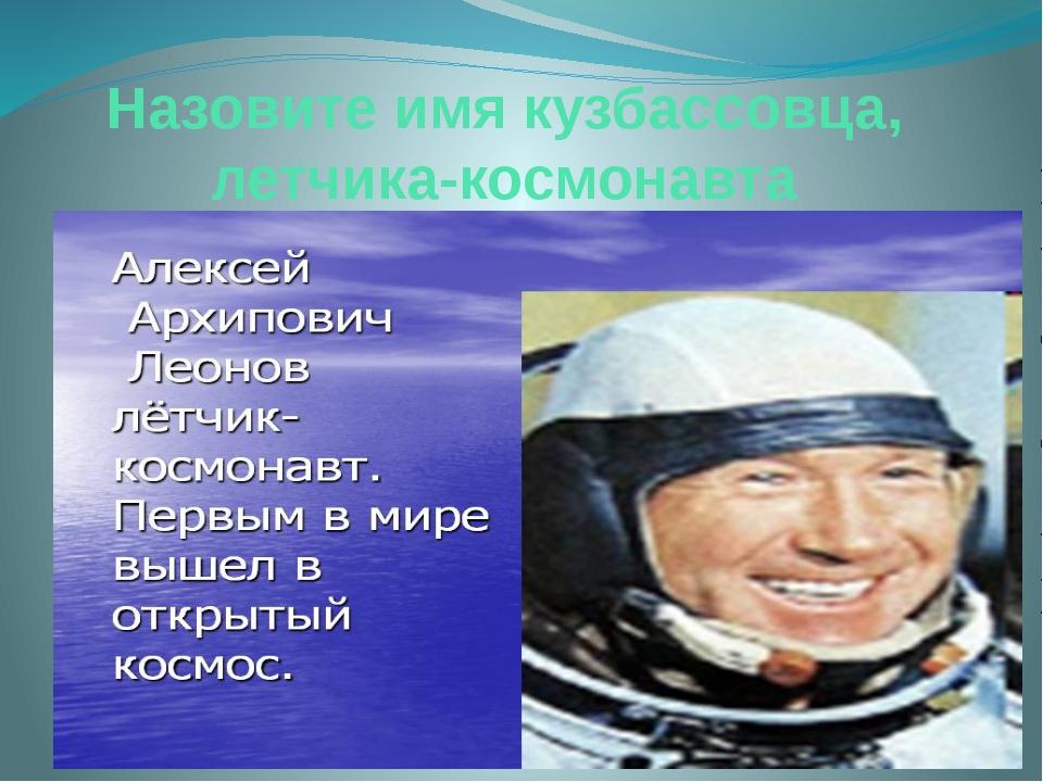 Назовите имя кузбассовца, летчика-космонавта