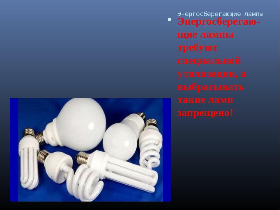 Энергосберегающие лампы Энергосберегаю-щие лампы требуют специальной утилизац...