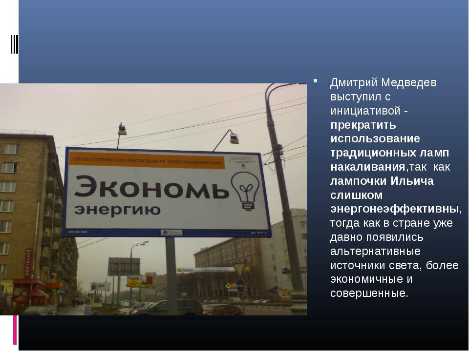Дмитрий Медведев выступил с инициативой - прекратить использование традиционн...