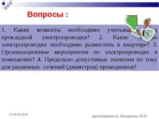 преподаватель Назаренко И.П. * 1. Какие моменты необходимо учитывать перед п