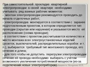 преподаватель Назаренко И.П. * При самостоятельной прокладке квартирной элект
