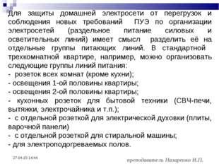 преподаватель Назаренко И.П. * Для защиты домашней электросети от перегрузок