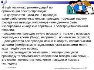 * преподаватель Назаренко И.П. И ещё несколько рекомендаций по организации эл