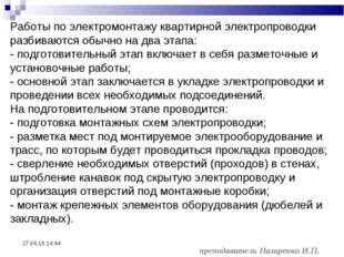 * преподаватель Назаренко И.П. Работы по электромонтажу квартирной электропро