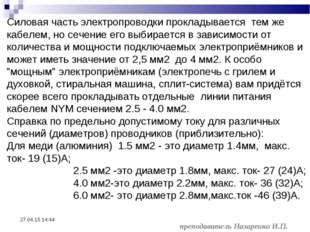 * преподаватель Назаренко И.П. Силовая часть электропроводки прокладывается т