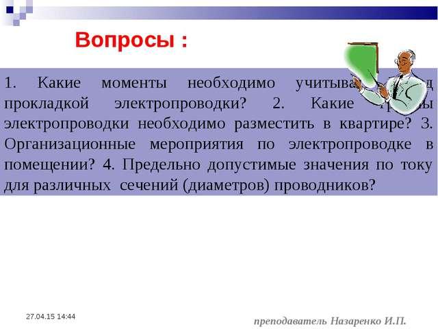 преподаватель Назаренко И.П. * 1. Какие моменты необходимо учитывать перед п...