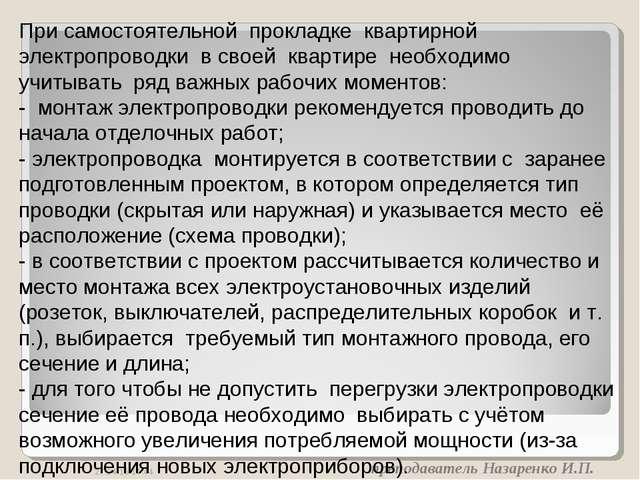 преподаватель Назаренко И.П. * При самостоятельной прокладке квартирной элект...