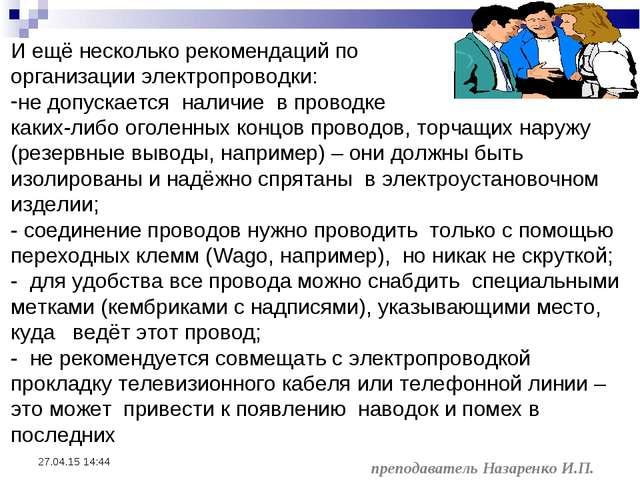 * преподаватель Назаренко И.П. И ещё несколько рекомендаций по организации эл...