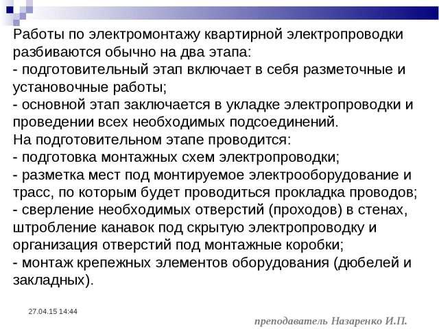 * преподаватель Назаренко И.П. Работы по электромонтажу квартирной электропро...