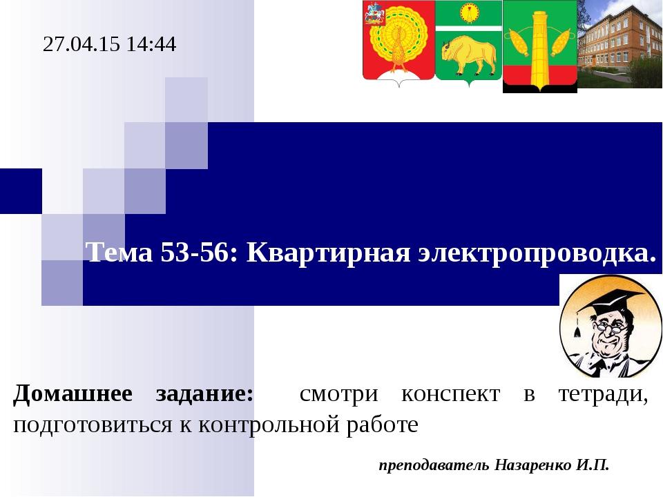 преподаватель Назаренко И.П. * Тема 53-56: Квартирная электропроводка. Домашн...