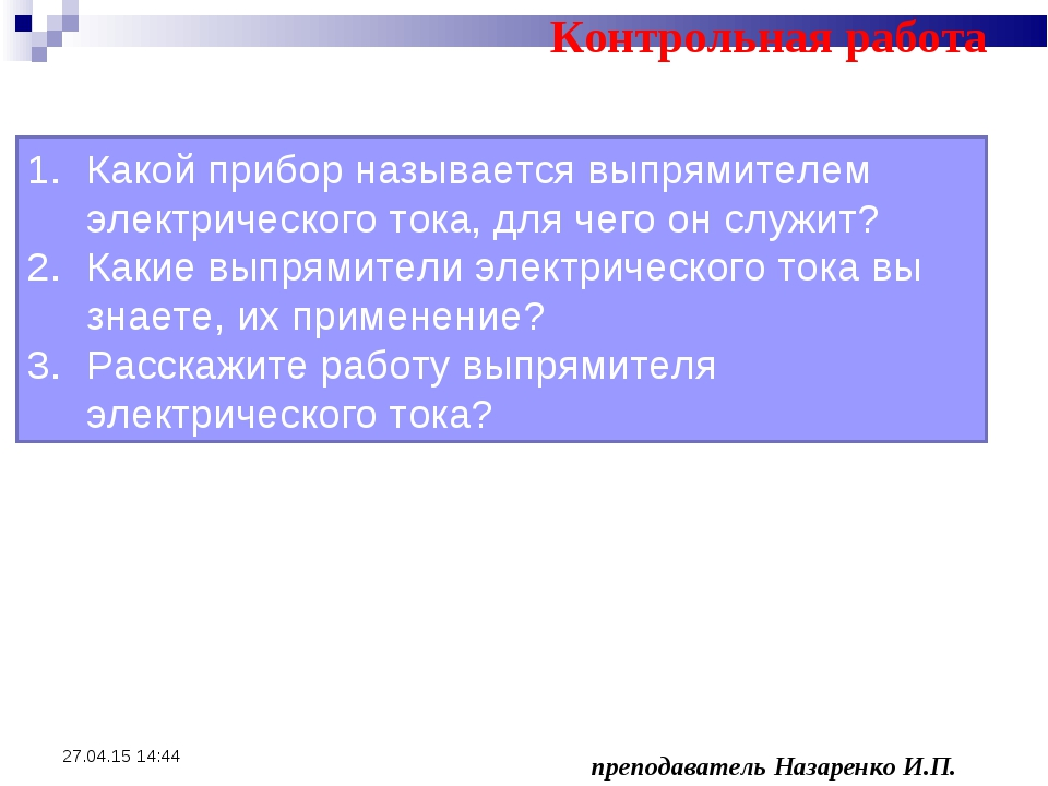 * Контрольная работа преподаватель Назаренко И.П. Какой прибор называется вып...